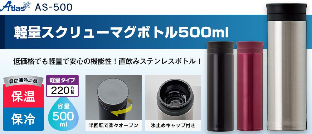 軽量スクリューマグボトル500ml(AS-500)3カラー・容量(ml)500