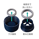 アトラス SWITCH マグボトル500ml(AS-501)細部まで洗いやすい