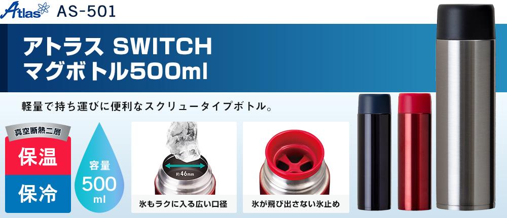 アトラス SWITCH マグボトル500ml(AS-501)3カラー・容量(ml)500
