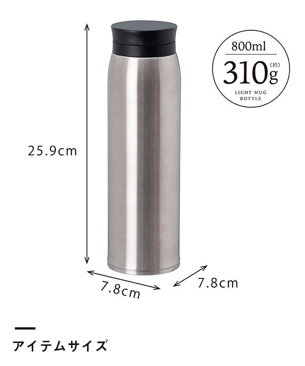 アトラス 軽量ステンレスマグボトル800ml(ASN-800)アイテムサイズ