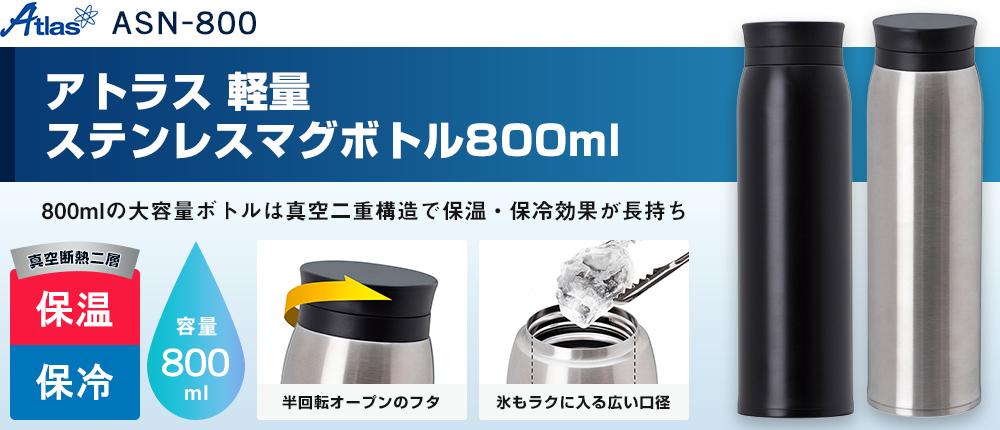 アトラス 軽量ステンレスマグボトル800ml(ASN-800)2カラー・容量(ml)800