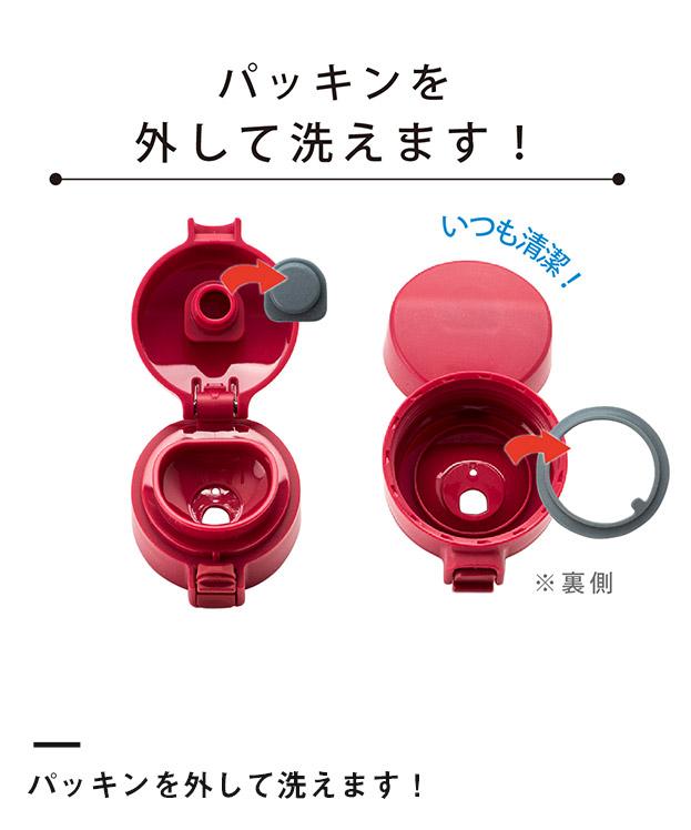 アトラス ステンレスワンタッチマグボトル350ml(ASW-350)パッキンを外して洗えます!