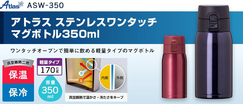 アトラス ステンレスワンタッチマグボトル350ml(ASW-350)2カラー・容量(ml)350