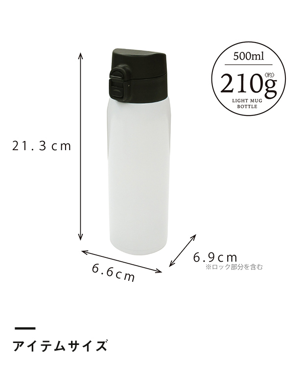 アトラス 軽量ワンタッチマグボトル500ml(ASW-500)アイテムサイズ