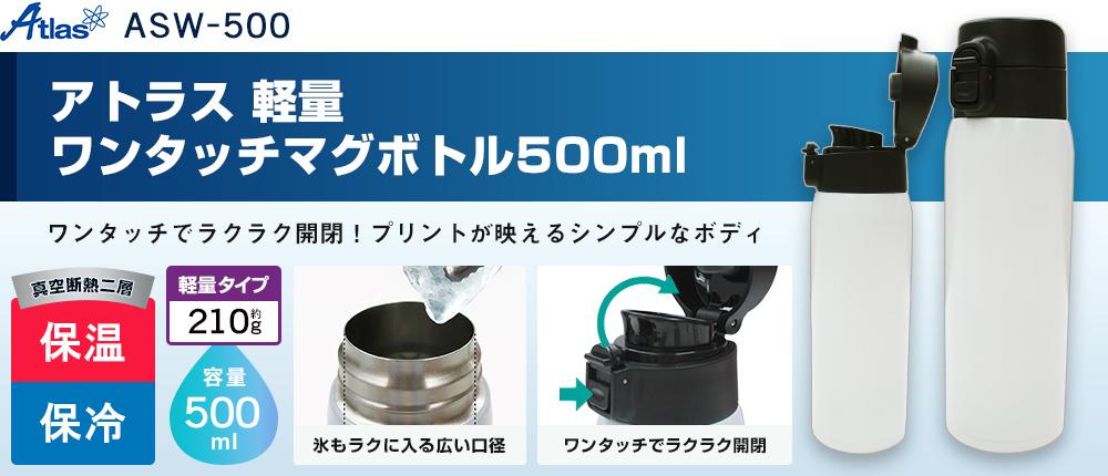 アトラス 軽量ワンタッチマグボトル500ml(ASW-500)1カラー・容量(ml)500