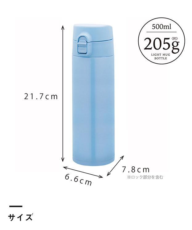 アトラス 軽量ワンタッチボトル 500ml (ATLW-500)サイズ