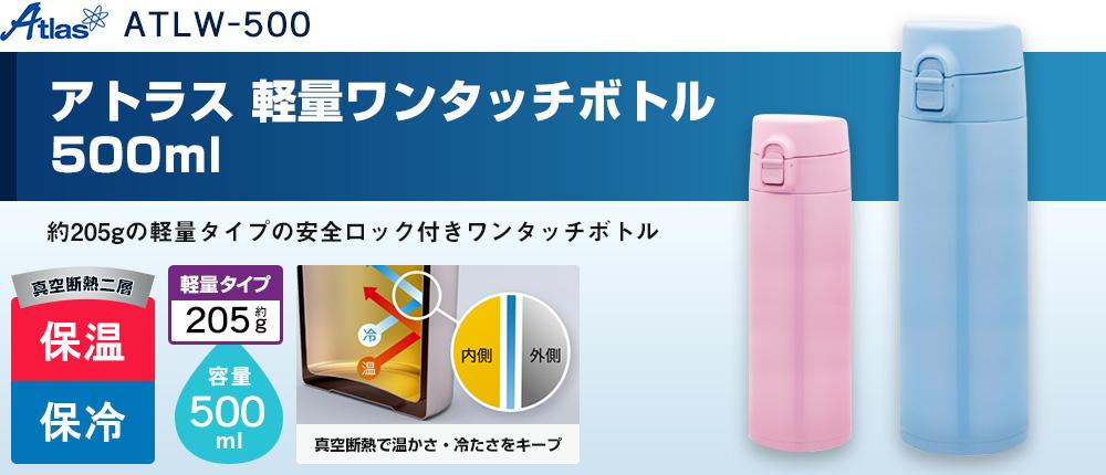 アトラス 軽量ワンタッチボトル 500ml (ATLW-500)2カラー・容量(ml)500