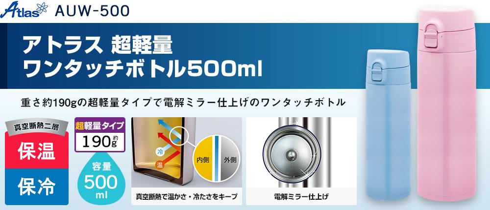 アトラス 超軽量ワンタッチボトル500ml(AUW-500)2カラー・容量(ml)500