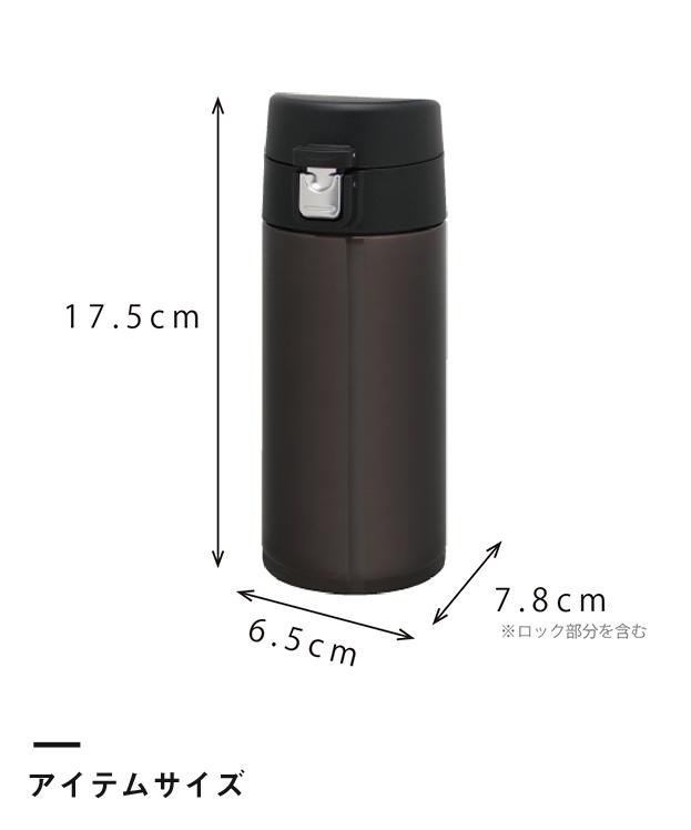 アトラス ワンタッチマグボトル350ml(AW-350)アイテムサイズ