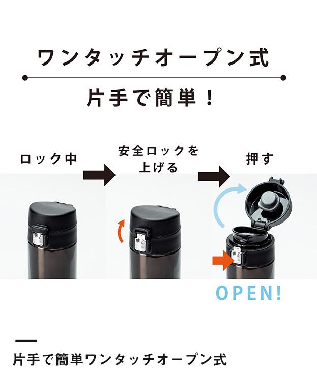 アトラス ワンタッチマグボトル350ml(AW-350)片手で簡単ワンタッチオープン式