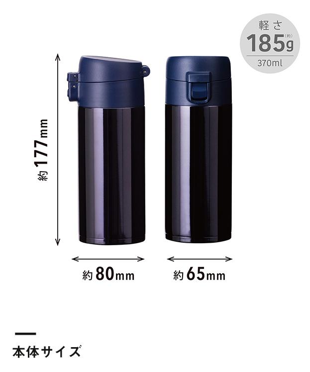アトラス SWITCH ワンタッチボトル370ml(AW-351)本体サイズ
