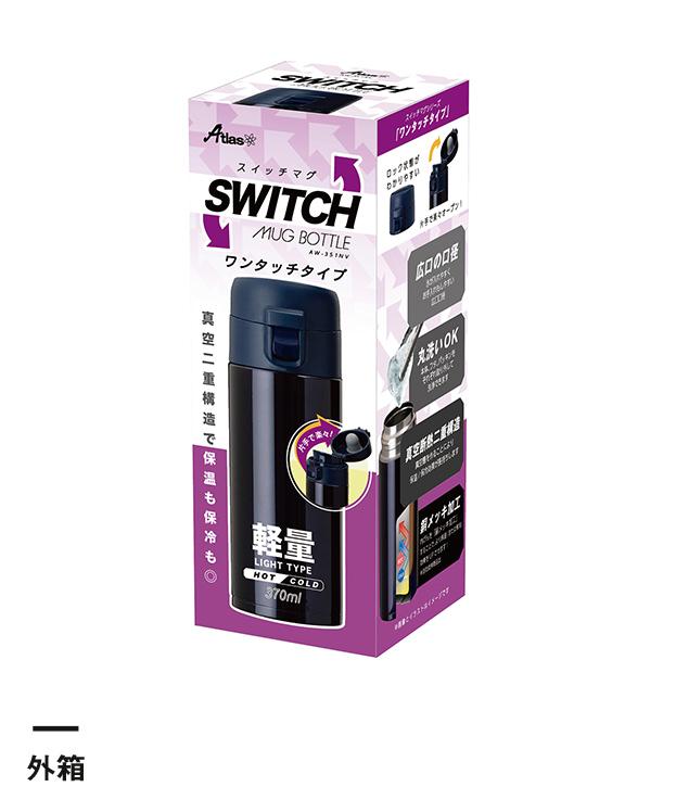 アトラス SWITCH ワンタッチボトル370ml(AW-351)梱包箱パッケージ画像