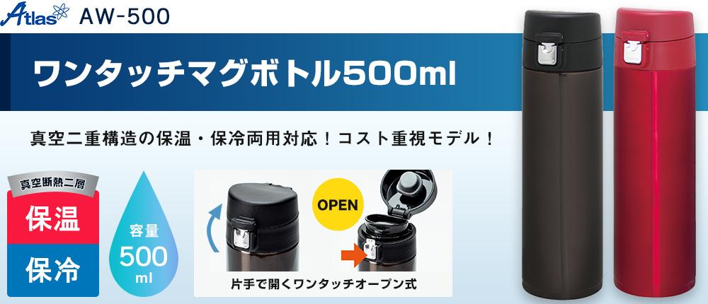 アトラス ワンタッチマグボトル500ml(AW-500)2カラー・容量(ml)500