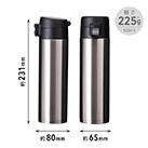 アトラス SWITCH ワンタッチボトル520ml(AW-501)本体サイズ