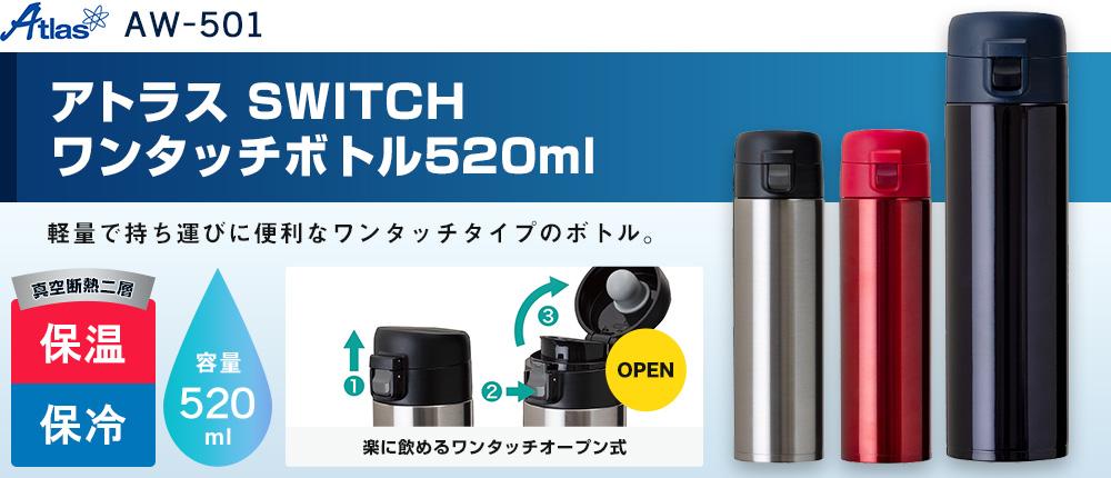 アトラス SWITCH ワンタッチボトル520ml(AW-501)3カラー・容量(ml)520