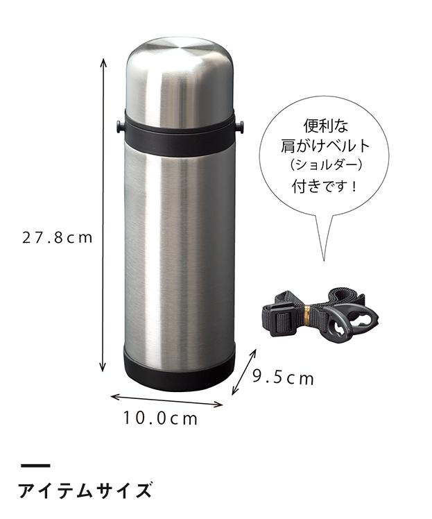 アトラス ステンレスボトル1000ml広口タイプ(AWB-1004)アイテムサイズ 便利な肩掛けベルト(ショルダー)付きです!