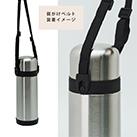 アトラス ステンレスボトル1000ml広口タイプ(AWB-1004)取り外せる肩がけベルト 装着イメージ