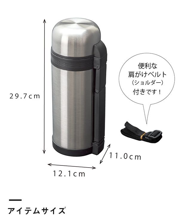 アトラス ステンレスボトル1500ml広口タイプ(AWB-1504)アイテムサイズ 便利な肩がけベルト(ショルダー)付きです!