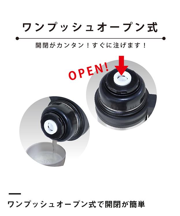 アトラス ステンレスボトル1500ml広口タイプ(AWB-1504)ワンプッシュオープン式で開閉が簡単