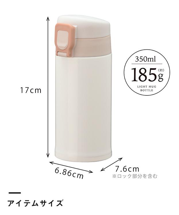 アトラス 軽量ワンタッチボトル350ml(AWN-350)アイテムサイズ
