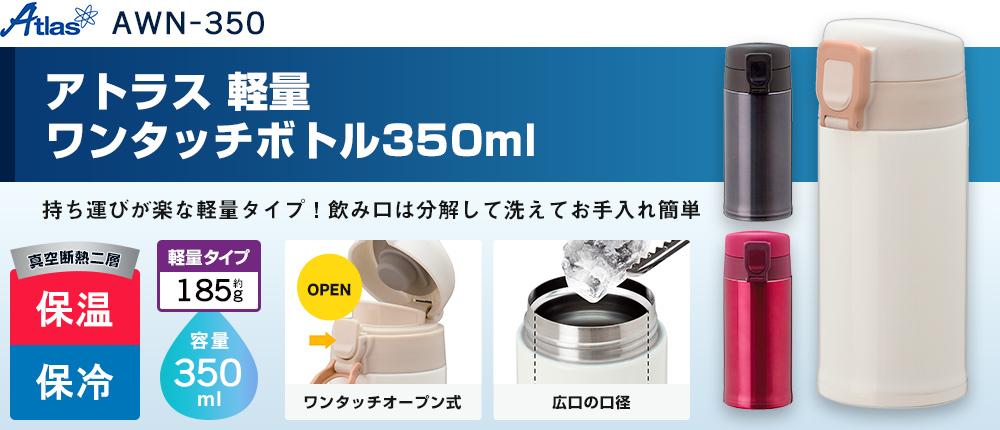 アトラス 軽量ワンタッチボトル350ml(AWN-350)3カラー・容量(ml)350