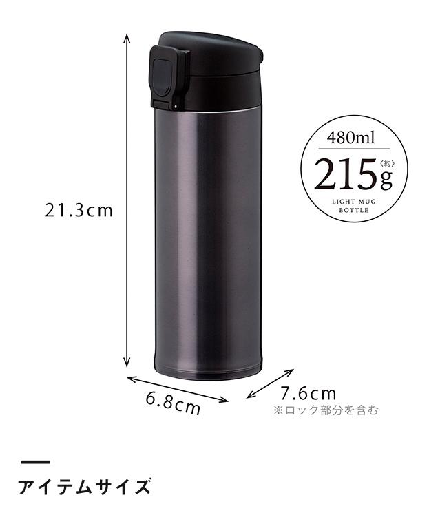 アトラス 軽量ワンタッチボトル480ml(AWN-500)アイテムサイズ