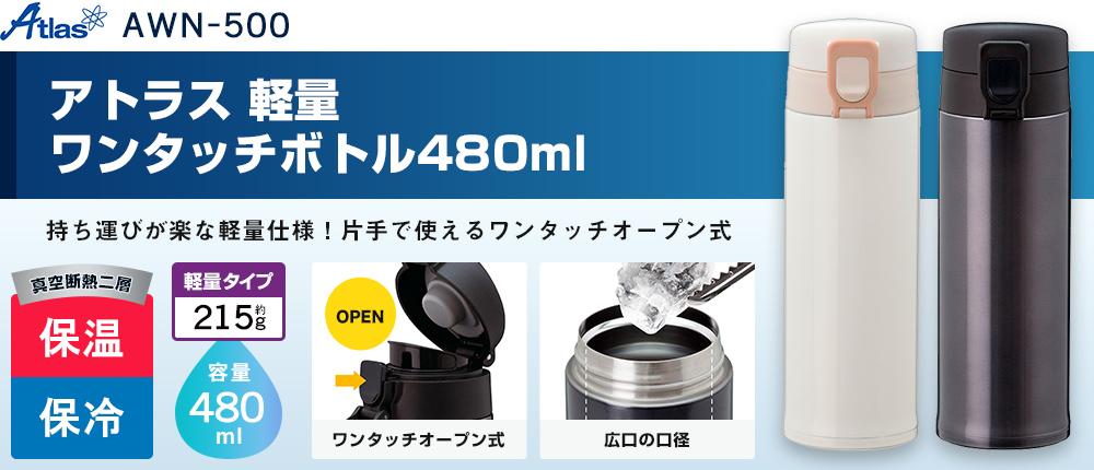 アトラス 軽量ワンタッチボトル480ml(AWN-500)2カラー・容量(ml)480