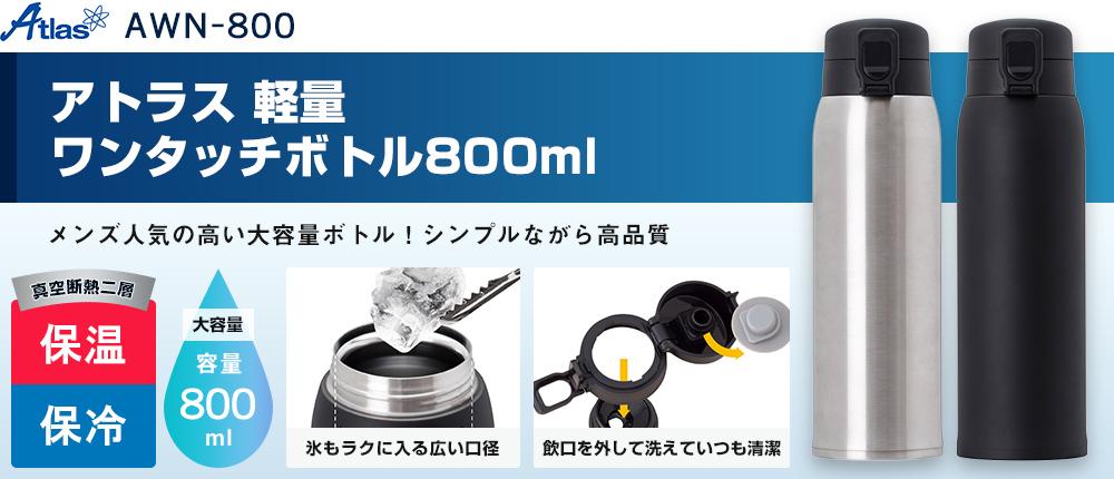 アトラス 軽量ワンタッチボトル800ml(AWN-800)2カラー・容量(ml)800