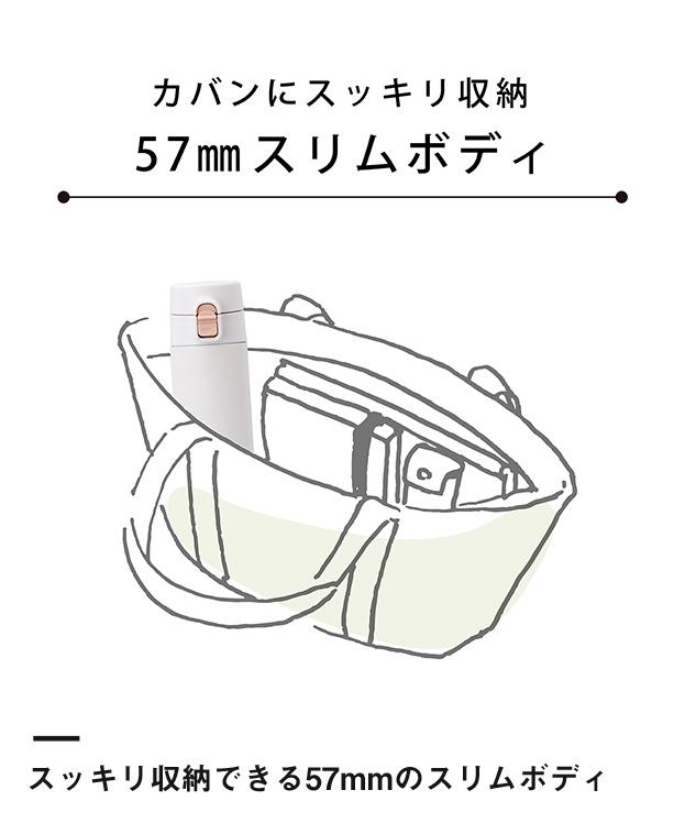 アトラス ステンレスワンタッチ軽量スリムマグボトル300ml(AWS-300)スッキリ収納できる57mmのスリムボディ