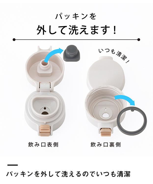 アトラス ステンレスワンタッチ軽量スリムマグボトル300ml(AWS-300)パッキンを外して洗えるのでいつも清潔