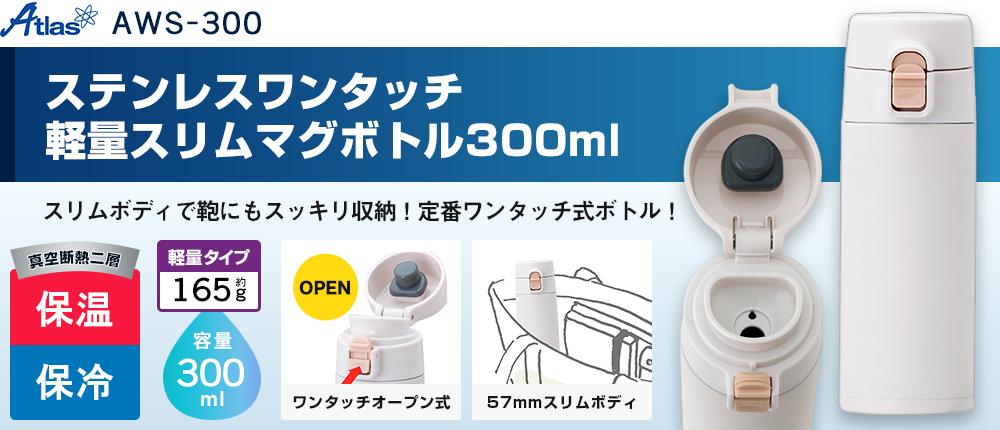 アトラス ステンレスワンタッチ軽量スリムマグボトル300ml(AWS-300)1カラー・容量(ml)300