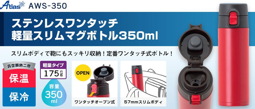 アトラス ステンレスワンタッチ軽量スリムマグボトル350ml(AWS-350)1カラー・容量(ml)350