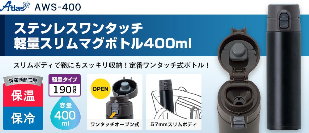 アトラス ステンレスワンタッチ軽量スリムマグボトル400ml(AWS-400)1カラー・容量(ml)400