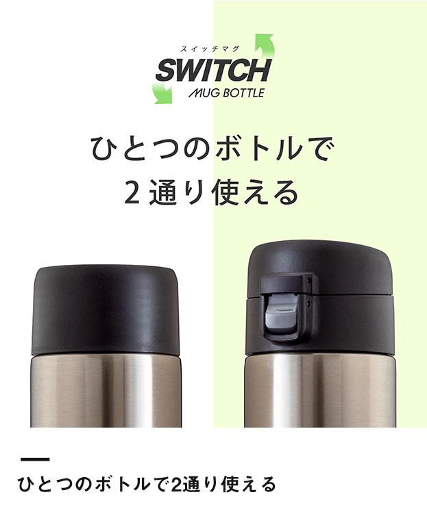 アトラス SWITCH マグボトル(キャップセット)350ml(AY-351)ひとつのボトルで2通り使える