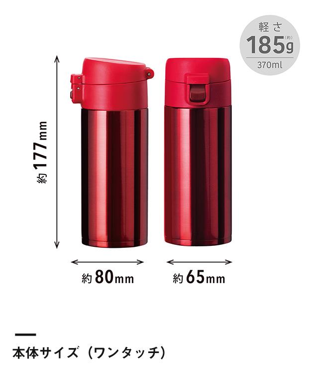 アトラス SWITCH マグボトル(キャップセット)350ml(AY-351)ワンタッチ本体サイズ