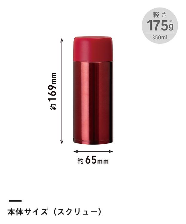アトラス SWITCH マグボトル(キャップセット)350ml(AY-351)スクリュー本体サイズ