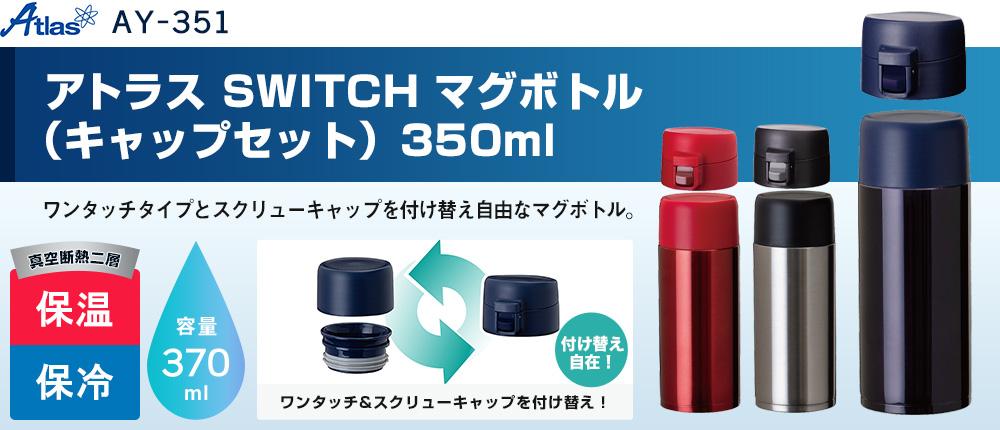 アトラス SWITCH マグボトル(キャップセット)350ml(AY-351)3カラー・容量(ml)350