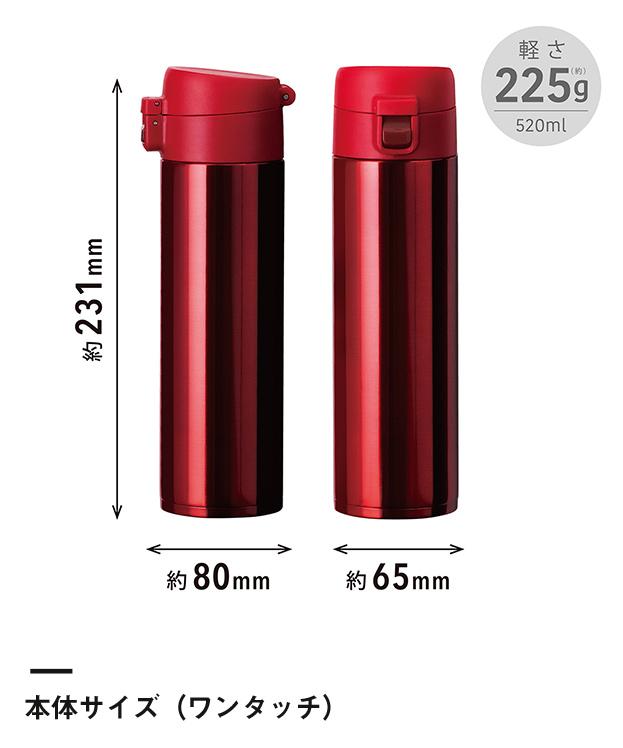 アトラス SWITCH マグボトル(キャップセット)500ml(AY-501)ワンタッチ本体サイズ