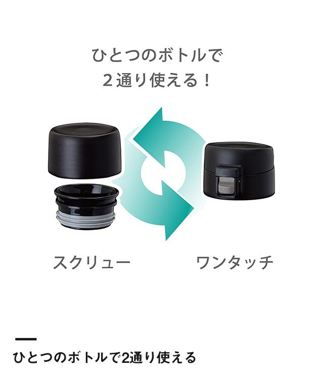 アトラス SWITCH マグボトル(キャップセット)500ml(AY-501)スクリューとワンタッチ交換可能