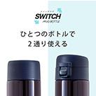 アトラス SWITCH マグボトル(キャップセット)500ml(AY-501)ひとつのボトルで2通り使える