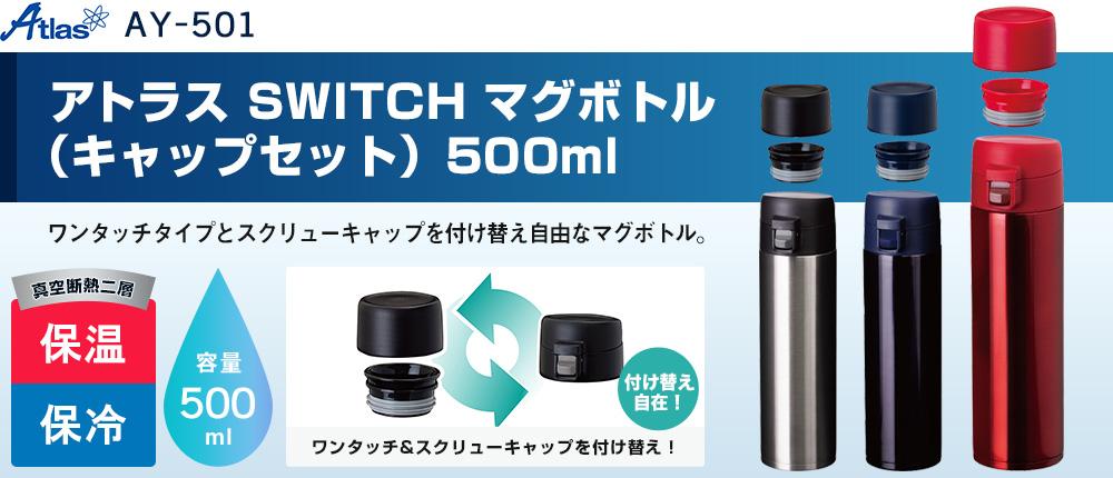 アトラス SWITCH マグボトル(キャップセット)500ml(AY-501)3カラー・容量(ml)500