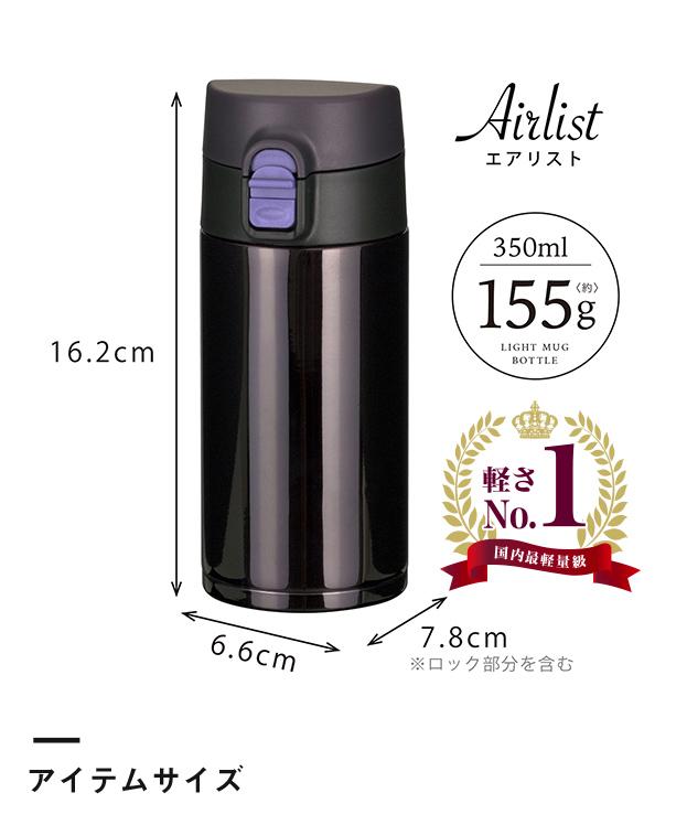 アトラス Airlist超軽量ワンタッチマグボトル350ml(AZW-350)アイテムサイズ・軽さno1 国内最軽量級