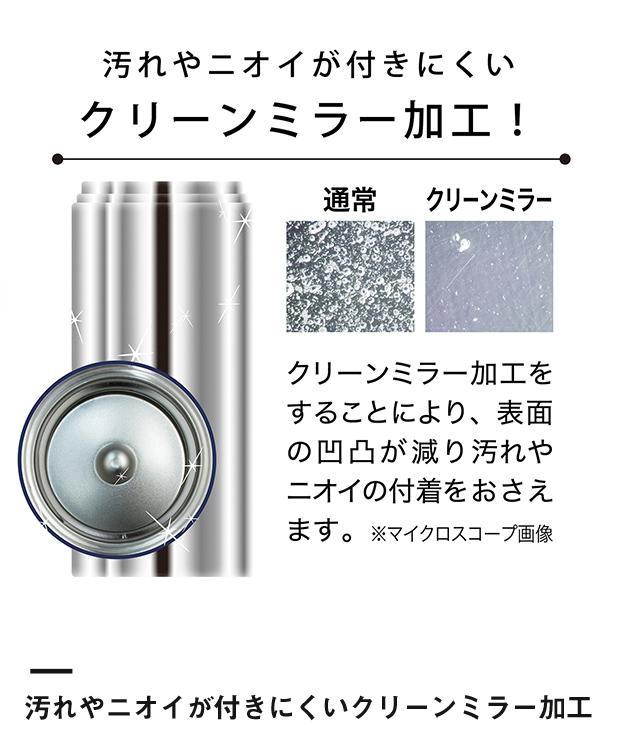 アトラス Airlist超軽量ワンタッチマグボトル350ml(AZW-350)汚れやニオイが付きにくいクリーンミラー加工