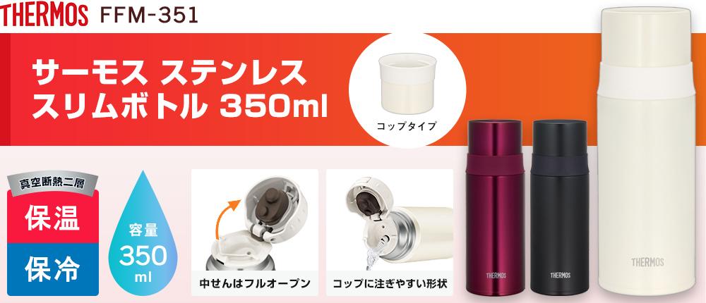 サーモス ステンレススリムボトル 350ml(FFM-351)3カラー・容量(ml)350