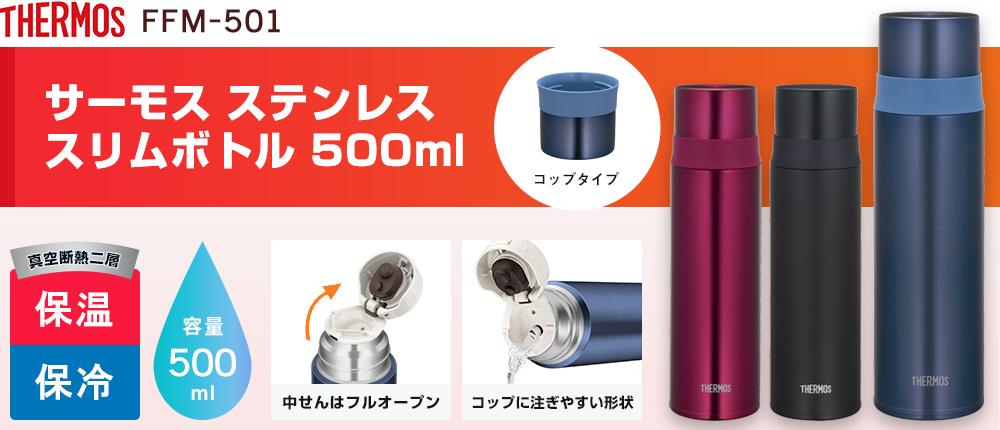 サーモス ステンレススリムボトル 500ml(FFM-501)3カラー・容量(ml)500