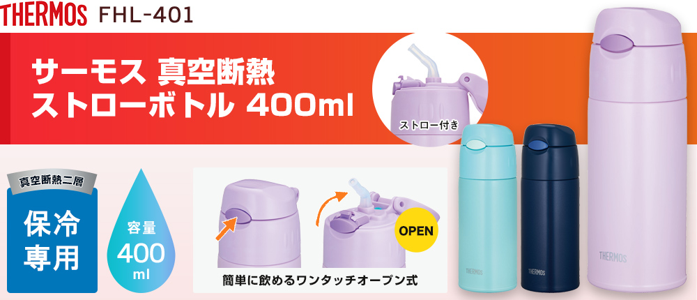 サーモス 真空断熱ストローボトル 400ml(FHL-401)3カラー・容量(ml)400