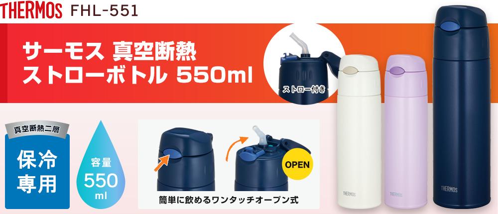 サーモス 真空断熱ストローボトル 550ml(FHL-551)3カラー・容量(ml)550