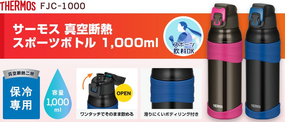 サーモス 真空断熱スポーツボトル 1,000ml(FJC-1000)2カラー・容量(ml)1,000