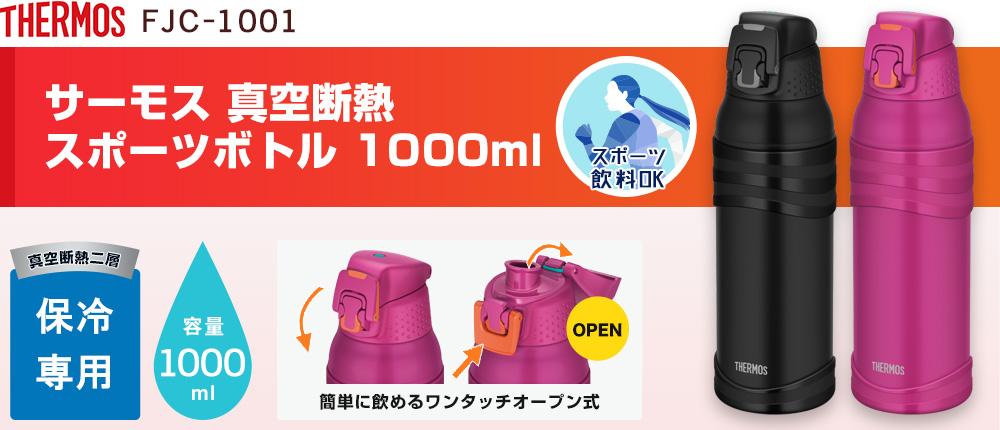 サーモス 真空断熱スポーツボトル 1000ml(FJC-1001)2カラー・容量(ml)1000
