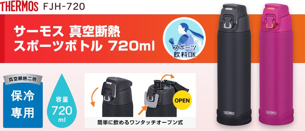 サーモス 真空断熱スポーツボトル 720ml(FJH-720)2カラー・容量(ml)720